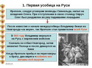 1. Первая усобица на РусиЯрополк, следуя уговорам воеводы Свенельда, напал на вл