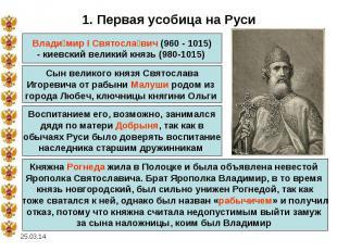 1. Первая усобица на РусиВладимир I Святославич (960- 1015)- киевский великий
