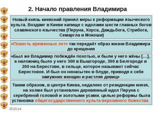 2. Начало правления ВладимираНовый князь киевский принял меры к реформации языче