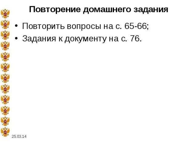 Повторение домашнего задания Повторить вопросы на с. 65-66; Задания к документу на с. 76.