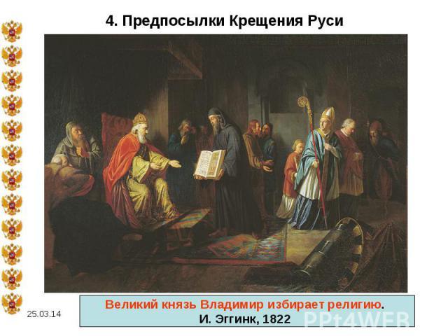 4. Предпосылки Крещения РусиВеликий князь Владимир избирает религию. И. Эггинк, 1822