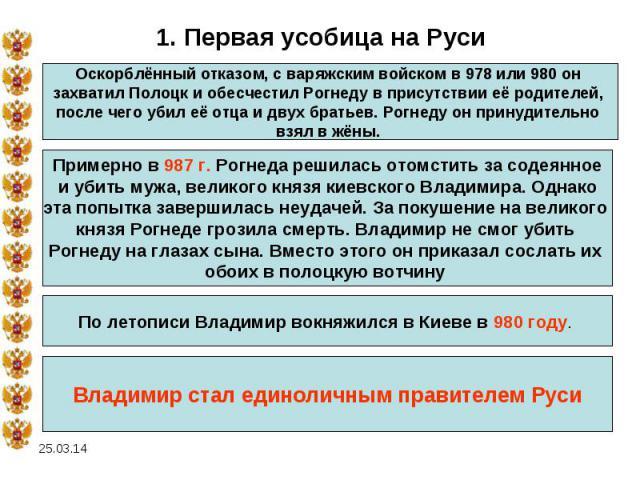 1. Первая усобица на РусиОскорблённый отказом, с варяжским войском в 978 или 980 он захватил Полоцк и обесчестил Рогнеду в присутствии её родителей, после чего убил её отца и двух братьев. Рогнеду он принудительно взял в жёны. Примерно в 987 г. Рогн…