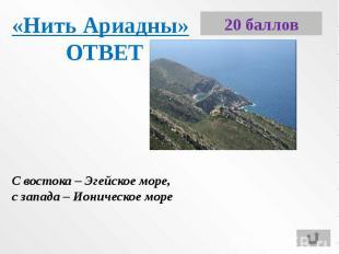 «Нить Ариадны»ОТВЕТС востока – Эгейское море, с запада – Ионическое море