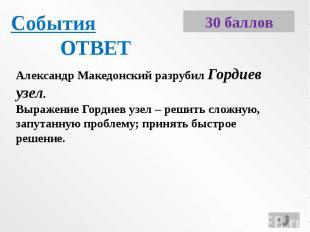 СобытияОТВЕТАлександр Македонский разрубил Гордиев узел.Выражение Гордиев узел –