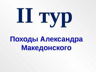 II тур Походы Александра Македонского