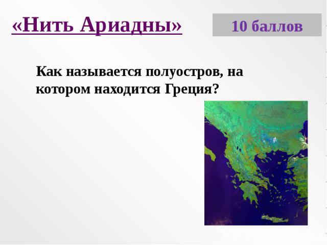 «Нить Ариадны»Как называется полуостров, на котором находится Греция?