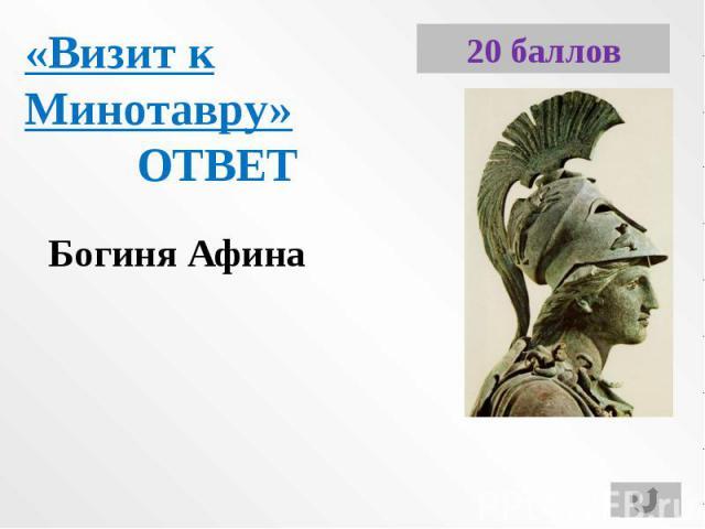 «Визит к Минотавру»ОТВЕТБогиня Афина