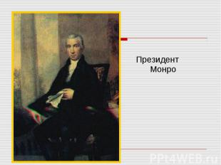 Президент Монро