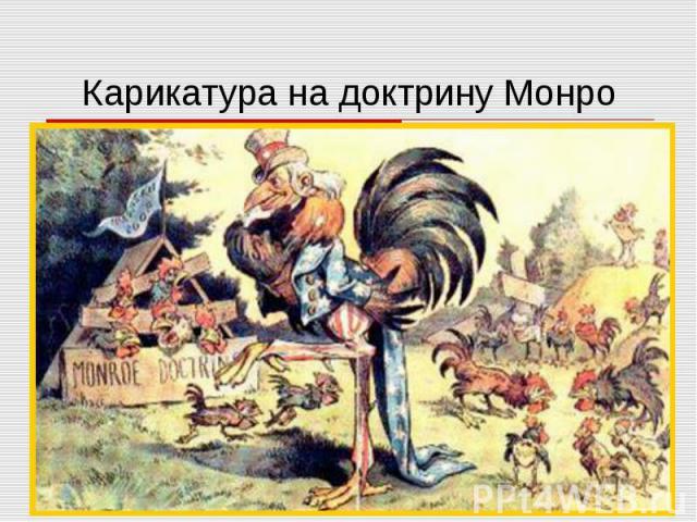 Карикатура на доктрину Монро