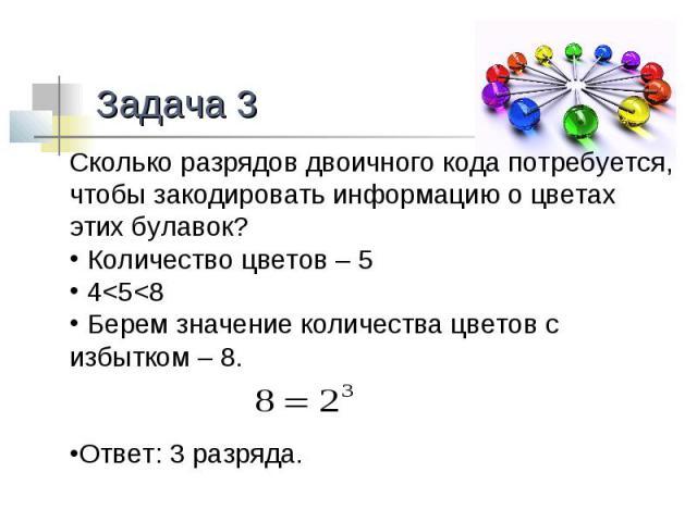 Задача 3Сколько разрядов двоичного кода потребуется, чтобы закодировать информацию о цветах этих булавок? Количество цветов – 5 4