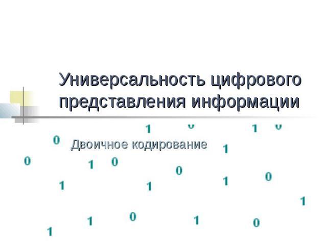 Универсальность цифрового представления информации