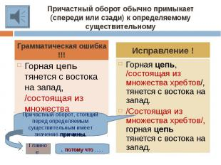 Причастный оборот обычно примыкает (спереди или сзади) к определяемому существит