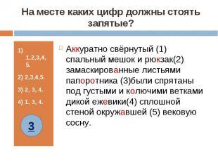 На месте каких цифр должны стоять запятые? Аккуратно свёрнутый (1) спальный мешо