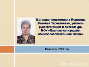 Материал подготовила Морозова Наталья Терентьевна, учитель русского языка и лите