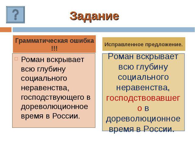 Задание Роман вскрывает всю глубину социального неравенства, господствующего в дореволюционное время в России.Роман вскрывает всю глубину социального неравенства, господствовавшего в дореволюционное время в России.