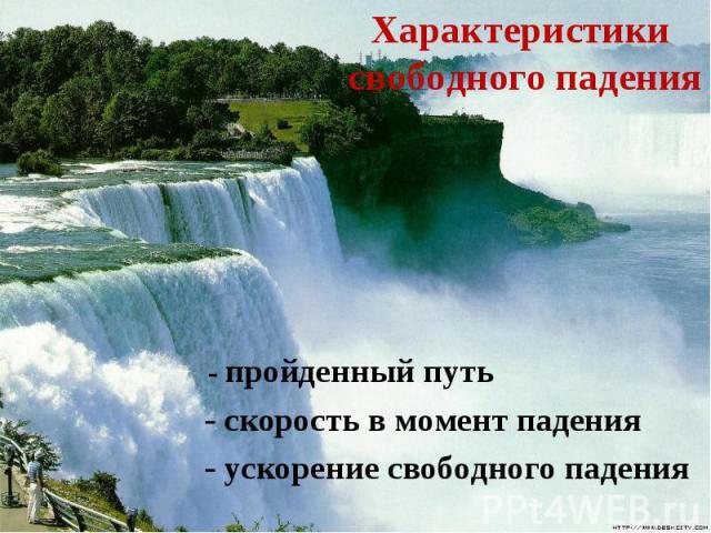Характеристики свободного падения - пройденный путь- скорость в момент падения- ускорение свободного падения