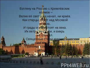 Взгляну на Россию с Кремлёвских холмов –Велик её свет – ни начал, ни краёв.Как с