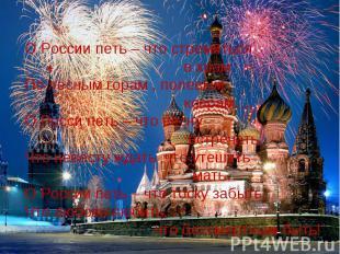 О России петь – что стремиться в храмПо лесным горам , полевым коврам….О Росси п