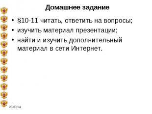 Домашнее задание §10-11 читать, ответить на вопросы; изучить материал презентаци