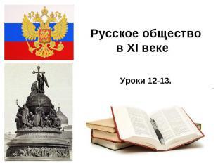 Русское обществов XI веке Уроки 12-13.