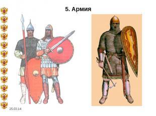 5. Армия