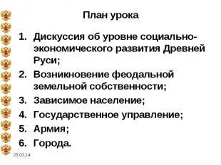 План урока Дискуссия об уровне социально-экономического развития Древней Руси;Во