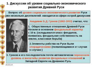 1. Дискуссии об уровне социально-экономического развития Древней Руси Вопрос об
