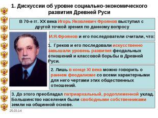 1. Дискуссии об уровне социально-экономического развития Древней РусиВ 70-е гг.