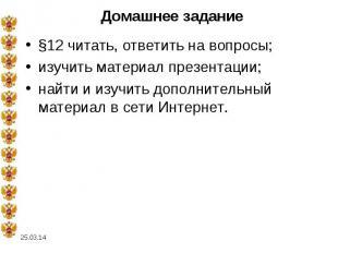 Домашнее задание §12 читать, ответить на вопросы; изучить материал презентации;