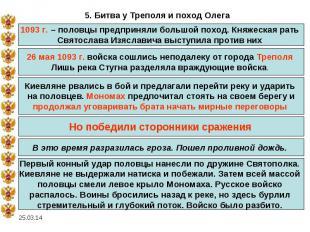 5. Битва у Треполя и поход Олега1093 г. – половцы предприняли большой поход. Кня