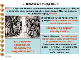 7. Любечский съезд 1097 г.1097 г. – русские князья решили положить конец междоус