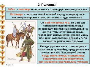 2. Половцы1054 г. – половцы появляются у границ русского государстваПоловцы - тю