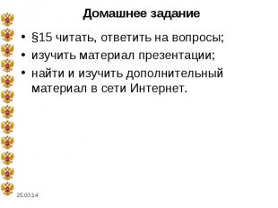 Домашнее задание §15 читать, ответить на вопросы; изучить материал презентации;
