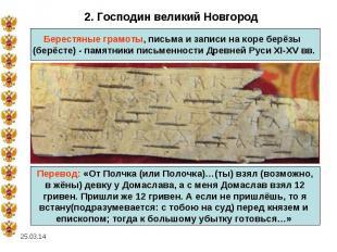 2. Господин великий НовгородБерестяные грамоты, письма и записи на коре берёзы