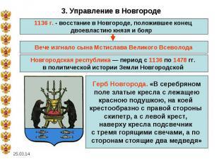 3. Управление в Новгороде1136 г. - восстание в Новгороде, положившее конец двоев