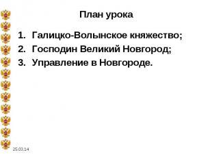 План урока Галицко-Волынское княжество;Господин Великий Новгород;Управление в Но