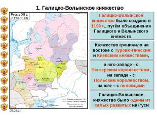 1. Галицко-Волынское княжествоГалицко-Волынское княжество было создано в 1199 г.