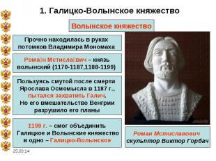 1. Галицко-Волынское княжествоВолынское княжествоПрочно находилась в руках потом