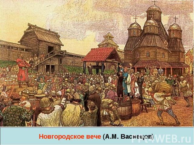 Новгородское вече (А.М. Васнецов)