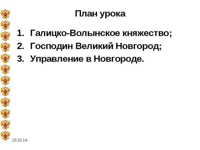 План урока Галицко-Волынское княжество;Господин Великий Новгород;Управление в Новгороде.