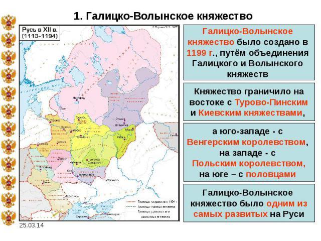 1. Галицко-Волынское княжествоГалицко-Волынское княжество было создано в 1199 г., путём объединения Галицкого и Волынского княжеств Княжество граничило навостоке с Турово-Пинскими Киевским княжествами, а юго-западе- с Венгерским королевством, на за…