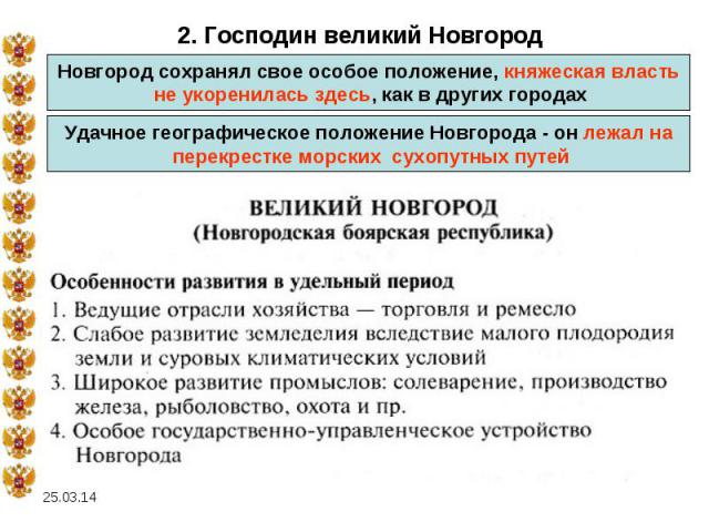 2. Господин великий НовгородНовгород сохранял свое особое положение, княжеская власть не укоренилась здесь, как в других городахУдачное географическое положение Новгорода - он лежал на перекрестке морских сухопутных путей