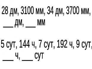 28 дм, 3100 мм, 34 дм, 3700 мм, ___ дм, ___ мм5 сут, 144 ч, 7 сут, 192 ч, 9 сут,