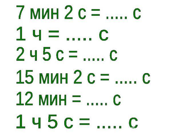 7 мин 2 с = ..... с1 ч = ..... с2 ч 5 с = ..... с15 мин 2 с = ..... с12 мин = ..... с1 ч 5 c = ..... с