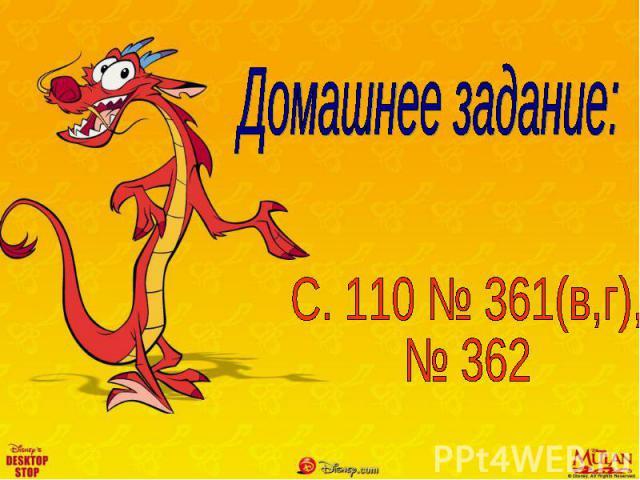 Домашнее задание: С. 110 № 361(в,г), № 362