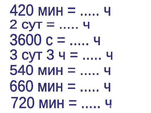 420 мин = ..... ч2 сут = ..... ч3600 с = ..... ч3 сут 3 ч = ..... ч540 мин = ..... ч660 мин = ..... ч720 мин = ..... ч