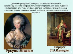 Дмитрий Григорьевич Левицкий. Eго творчество является кульминационной точкой раз