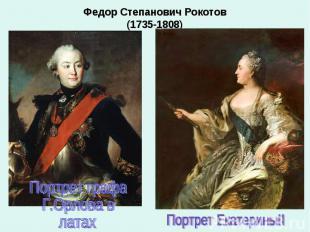 Федор Степанович Рокотов(1735-1808)Портрет графаГ.Орлова влатахПортрет Екатерины