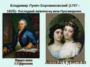 Владимир Лукич Боровиковский (1757 - 1825)- Последний живописец века Просвещения
