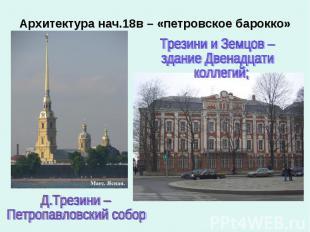 Архитектура нач.18в – «петровское барокко»Трезини и Земцов – здание Двенадцати к